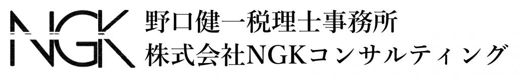 野口健一税理士事務所・株式会社NGKコンサルティング